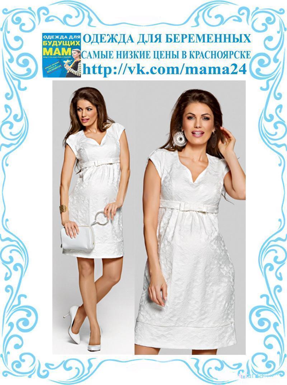 Магазин Одежда Для Беременных Спб
