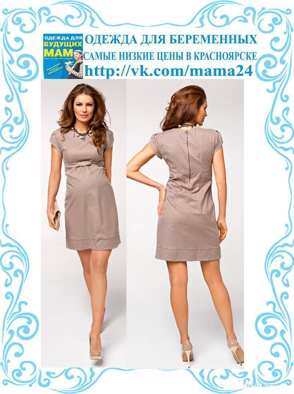 Томск платья для беременных