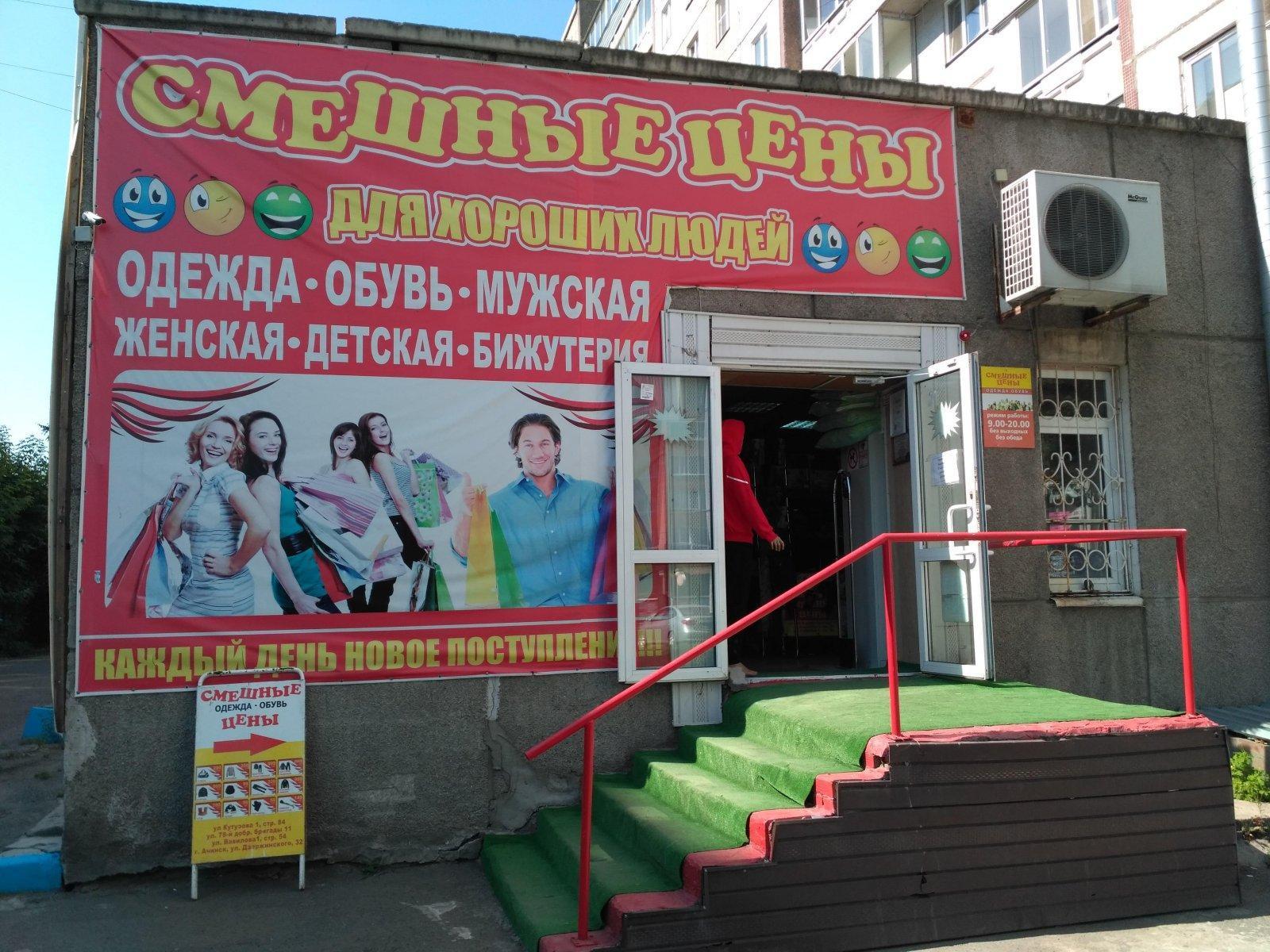 Смешные Цены Красноярск Адреса Магазинов